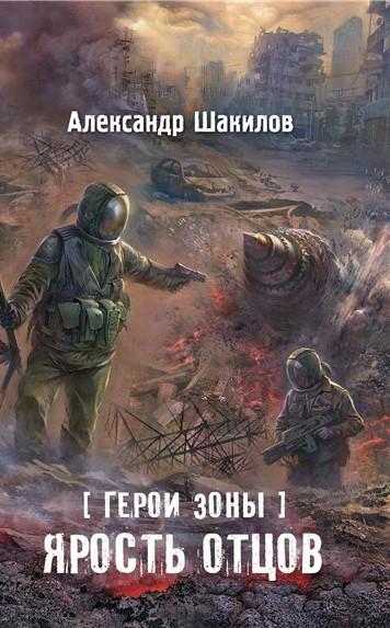 Александр Шакилов Ярость отцов