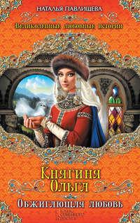 Павлищева, Наталья  - Княгиня Ольга. Обжигающая любовь