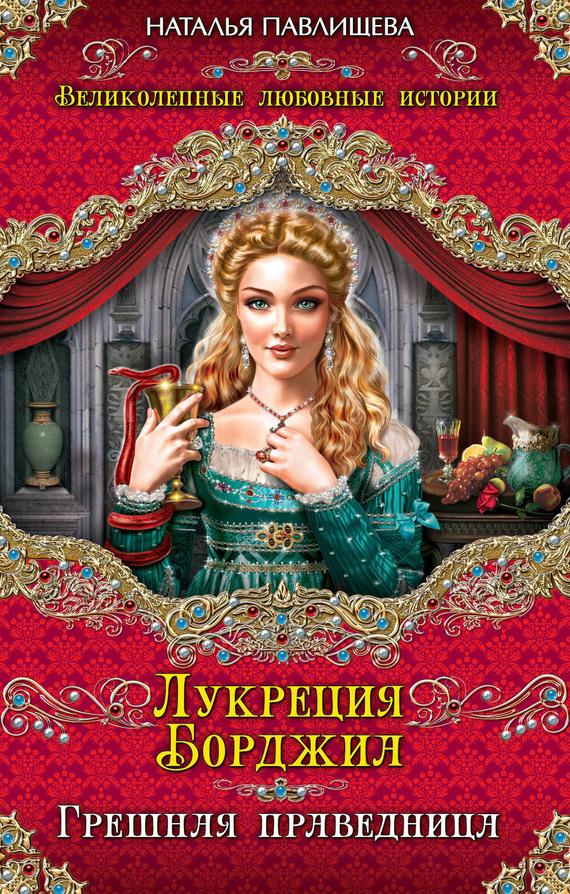 электронный файл Наталья Павлищева скачивать легко
