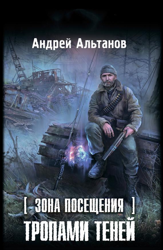 Андрей Альтанов Зона Посещения. Тропами теней альтанов а зона посещения тропами теней