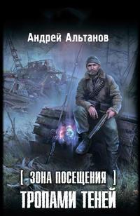 Альтанов, Андрей  - Зона Посещения. Тропами теней