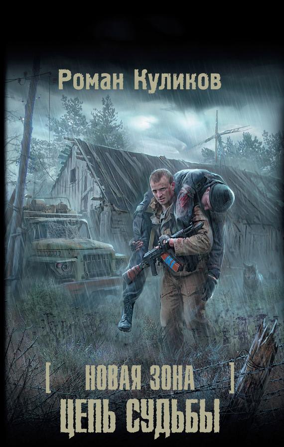 Роман Куликов Новая Зона. Цепь судьбы