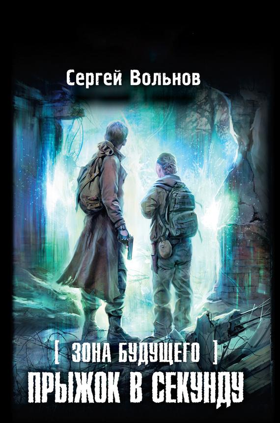 Сергей Вольнов бесплатно