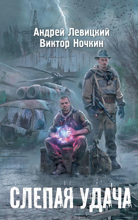 Слепая удача ( Виктор Ночкин  )