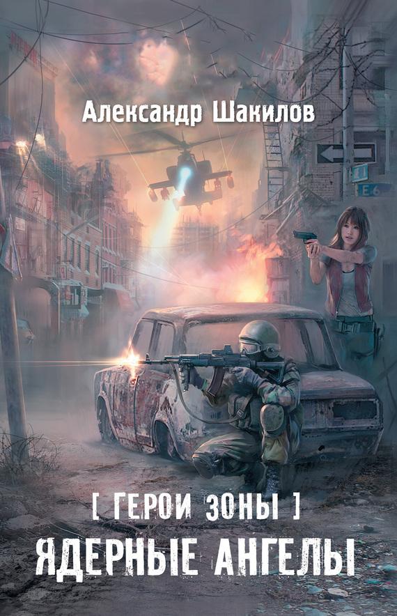 Александр Шакилов Ядерные ангелы