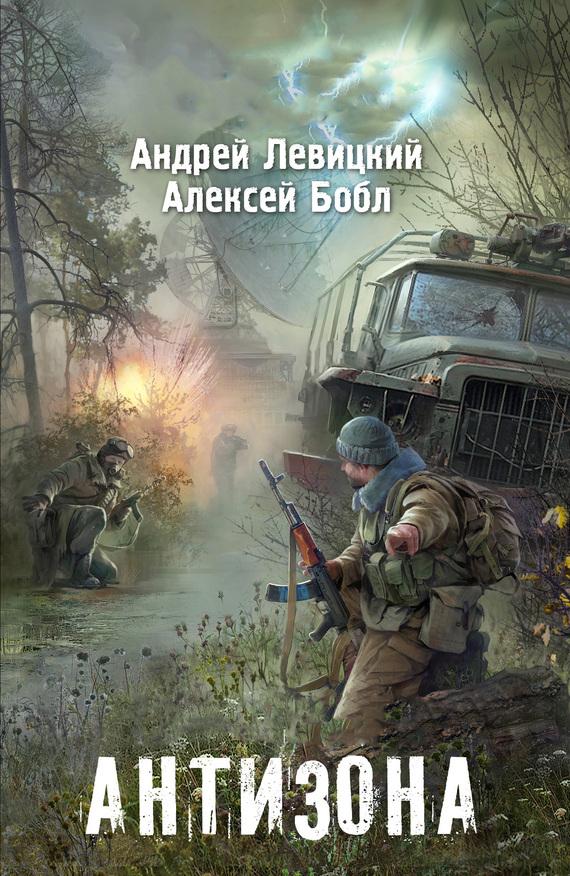 обложка электронной книги Антизона