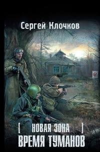 Клочков, Сергей  - Новая Зона. Время туманов