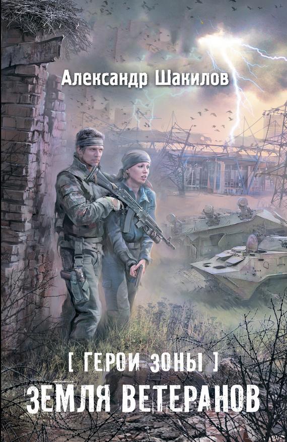 Александр Шакилов Земля ветеранов