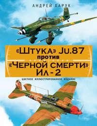 Харук, Андрей  - «Штука» Ju.87 против «Черной смерти» Ил-2