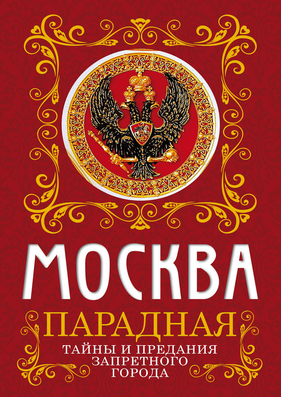 захватывающий сюжет в книге Ирина Сергиевская
