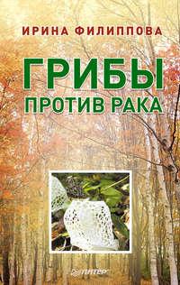 Филиппова, Ирина  - Грибы против рака