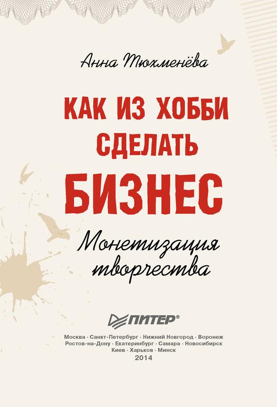 Анна Тюхменёва Как из хобби сделать бизнес. Монетизация творчества как продать лобстера книга бесплатно
