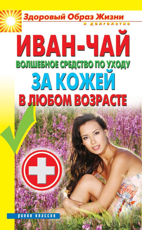 Обложка книги Иван-чай. Волшебное средство по уходу за кожей в любом возрасте, автор Отсутствует
