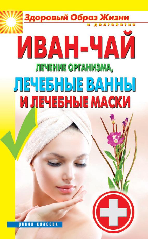 Отсутствует Иван-чай. Лечение организма, лечебные ванны и лечебные маски в какой аптеке г горловка донецкая обл можно купить иван чай