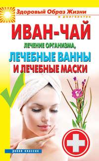 Отсутствует - Иван-чай. Лечение организма, лечебные ванны и лечебные маски
