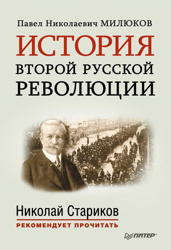 Павел Милюков бесплатно