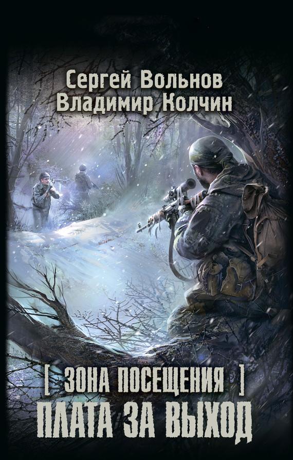 Зона Посещения. Плата за выход ( Сергей Вольнов  )