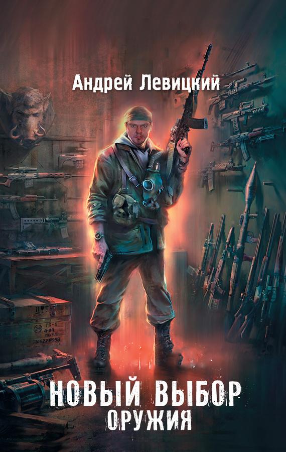 Новый выбор оружия ( Андрей Левицкий  )