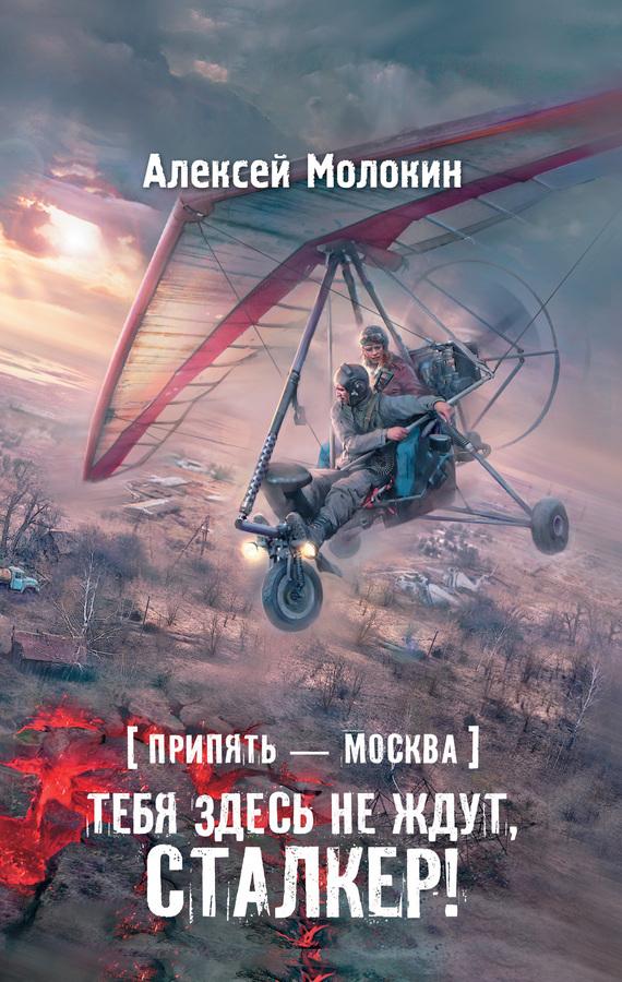 Алексей Молокин Припять – Москва. Тебя здесь не ждут, сталкер!
