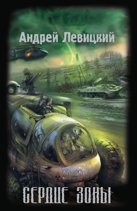 Книга Выбор оружия