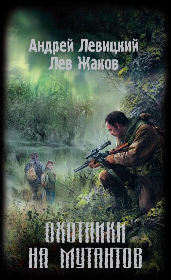Андрей Левицкий - Охотники на мутантов
