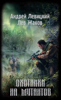 Жаков, Лев - Охотники на мутантов