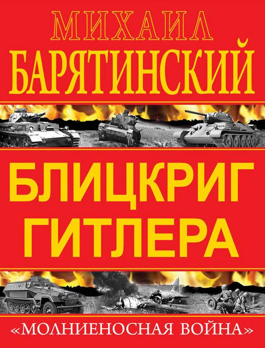 Михаил Барятинский Блицкриг Гитлера. «Молниеносная война»