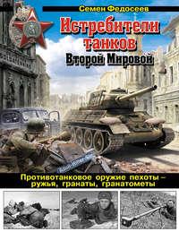 Федосеев, Семен  - Истребители танков Второй Мировой. Противотанковое оружие пехоты – ружья, гранаты, гранатометы