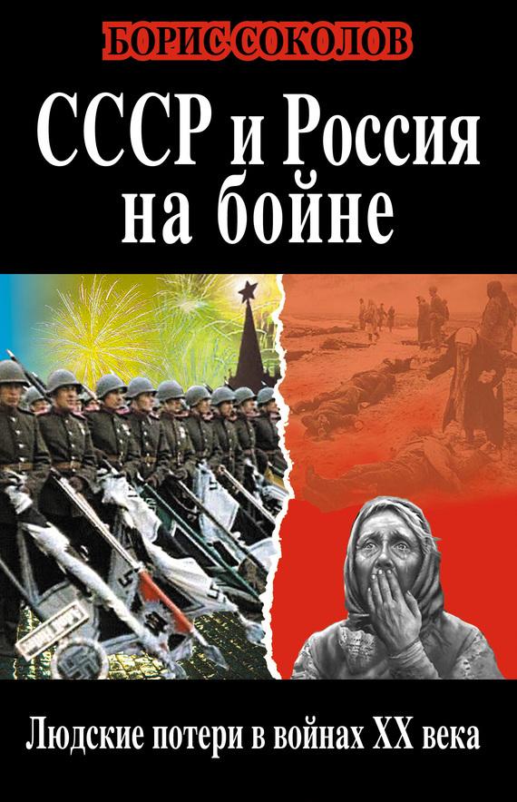 СССР и Россия на бойне. Людские потери в войнах XX века случается активно и целеустремленно