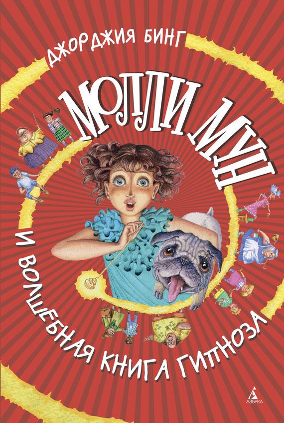 Джорджия Бинг Молли Мун и волшебная книга гипноза перумов н д молли блэкуотер за краем мира