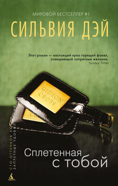 Сильвия Дэй  Книги автора