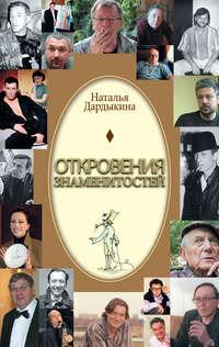 Дардыкина, Наталья  - Откровения знаменитостей