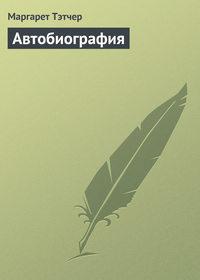 Тэтчер, Маргарет  - Автобиография