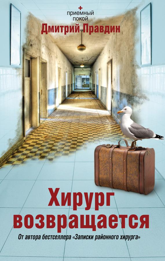 Дмитрий Правдин Хирург возвращается микроволновая печь zanussi zbm17542xa zbm17542xa