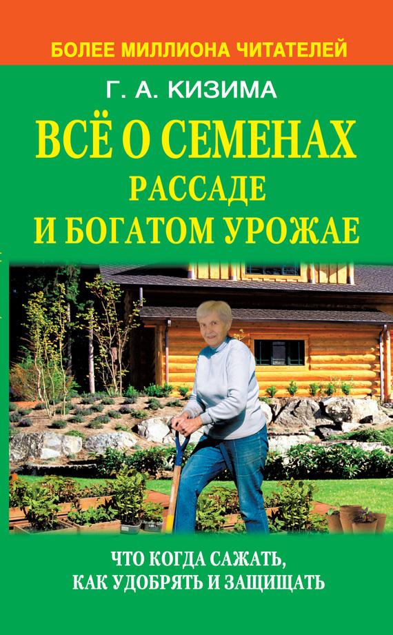 Галина Кизима Все о семенах, рассаде и богатом урожае