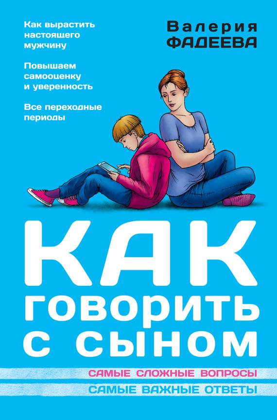 Валерия Фадеева Как говорить с сыном. Самые сложные вопросы. Самые важные ответы