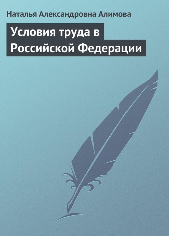 Условия труда в Российской Федерации происходит романтически и возвышенно