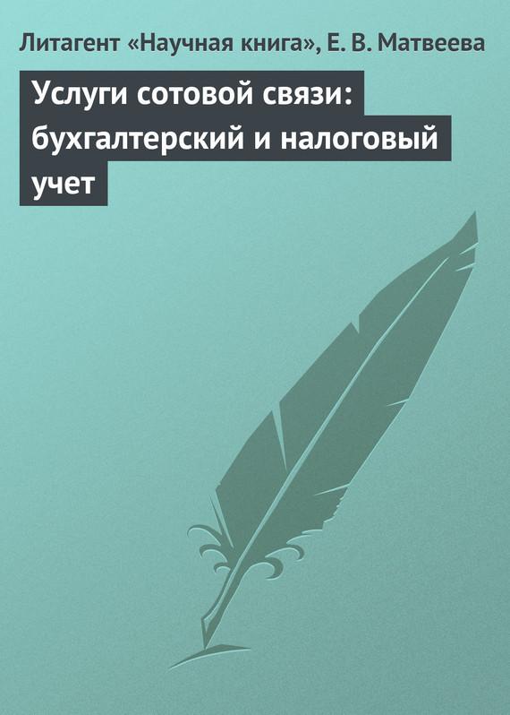 Е. В. Матвеева Услуги сотовой связи: бухгалтерский и налоговый учет