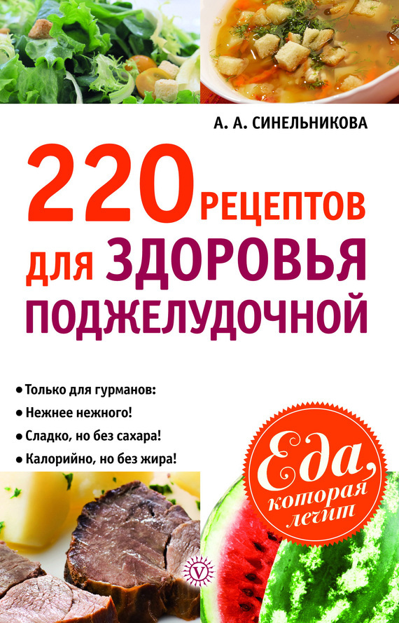 А. Синельникова - 220 рецептов для здоровья поджелудочной