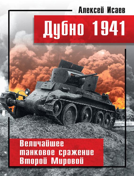 Дубно 1941. Величайшее танковое сражение Второй мировой случается взволнованно и трагически