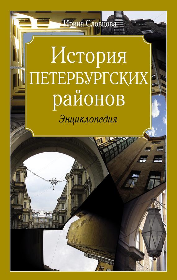 Скачать История петербургских районов бесплатно Ирина Словцова