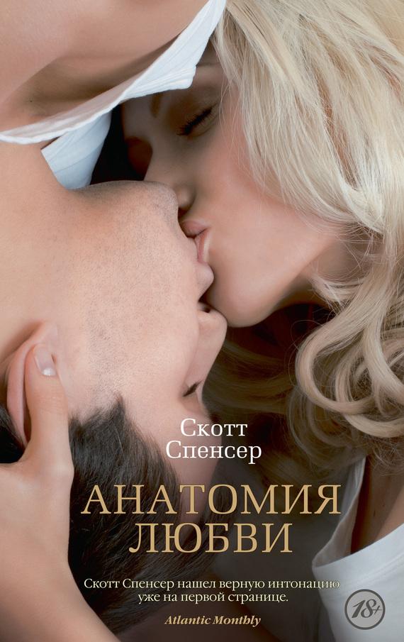 Обложка книги Анатомия любви, автор Скотт, Спенсер