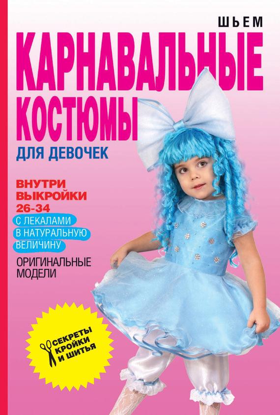 О. В. Яковлева Шьем карнавальные костюмы для девочек ISBN: 978-5-386-06815-8 додж в шьем одежду для кукол книга с выкройками в натуральную величину более 120 моделей isbn 9789851531819