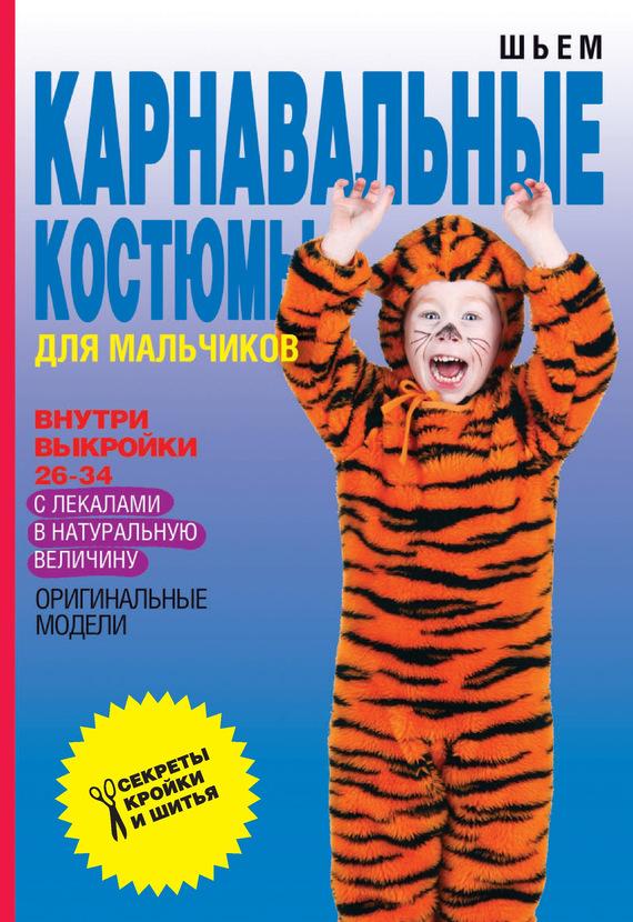 О. В. Яковлева Шьем карнавальные костюмы для мальчиков карнавальные костюмы vkostume детский костюм маленького клоуна