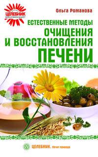 Романова, Ольга  - Естественные методы очищения и восстановления печени
