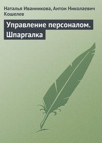 Иванникова, Наталья  - Управление персоналом. Шпаргалка