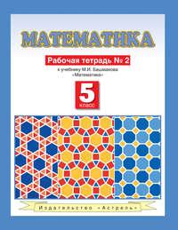 Башмаков, М. И.  - Математика. Рабочая тетрадь №2 к учебнику М. И. Башмакова «Математика. 5 класс. Часть 2»