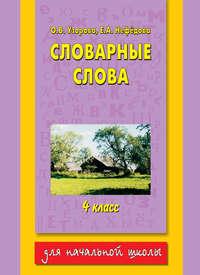 Узорова, О. В.  - Все словарные слова. 4 класс