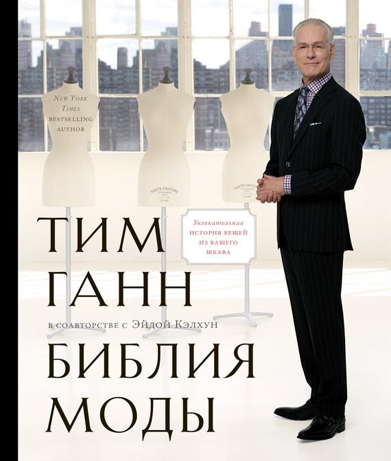 Тим Ганн Библия моды
