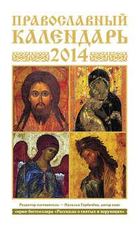 Отсутствует - Православный календарь на 2014 год